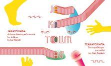 Τζακατούμπα - Ένα χοροθέατρο για παιδιά